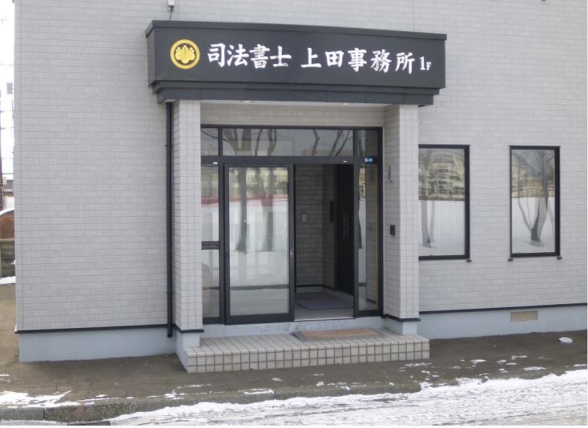 司法書士 上田事務所 外観